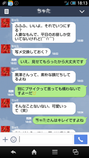 Screenshot_2014-07-31-18-13-10