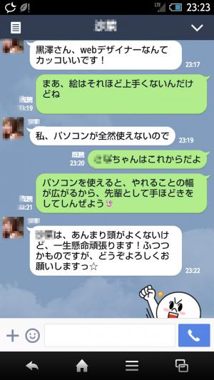 Screenshot_2014-08-18-23-23-15