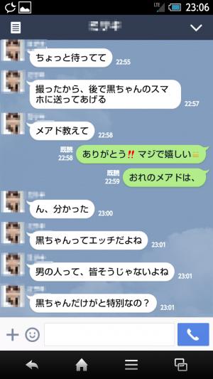 Screenshot_2014-08-22-23-06-25