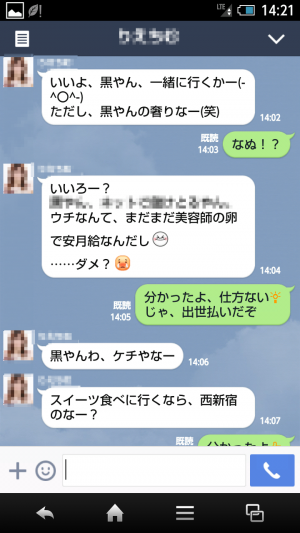 Screenshot_2014-08-24-14-21-56