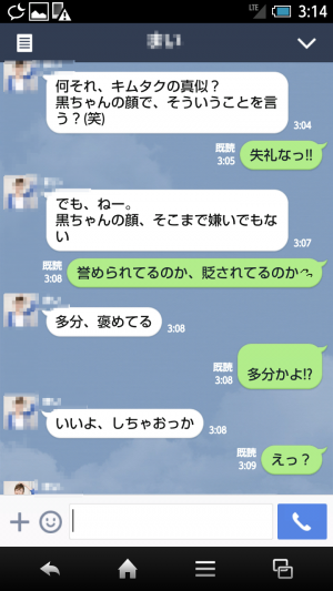Screenshot_2014-09-06-03-14-06