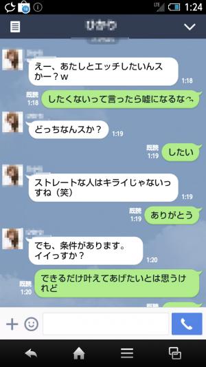 Screenshot_2014-09-24-01-24-22