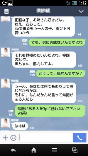 Screenshot_2014-09-27-01-12-20