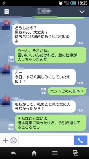 Screenshot_2014-10-02-18-25-31