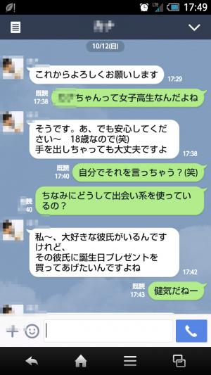 Screenshot_2014-10-12-17-49-04