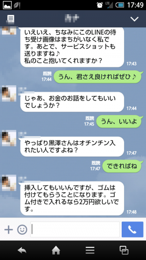 Screenshot_2014-10-12-17-49-15
