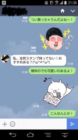 8Screenshot_2016-02-18-21-38-51