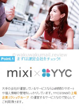 yyc-mixi
